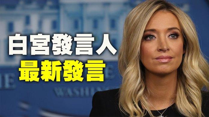 白宮發言人Kayleigh McEnany 最新發言(视频截图)