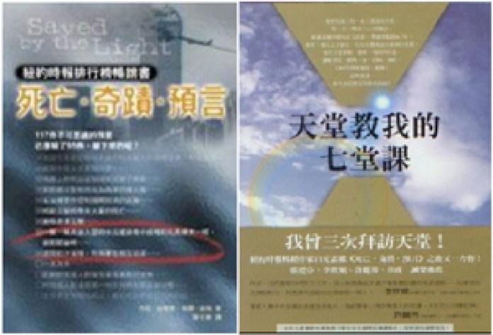 中译本《死亡·奇迹·预言》和《天堂教我的七堂课》的封面。(网络)