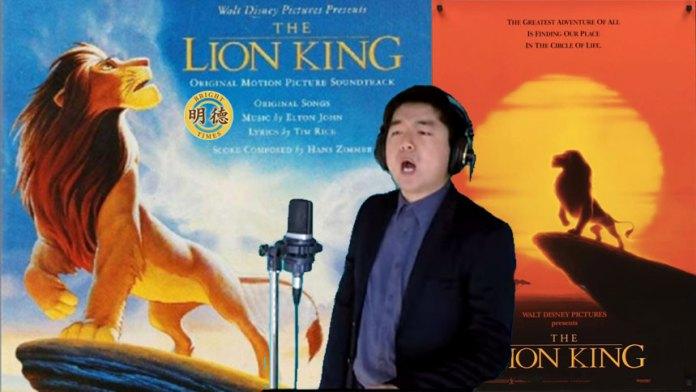 陈东 :迪士尼《狮子王》歌曲《快准备 》中文翻唱(明德合成)