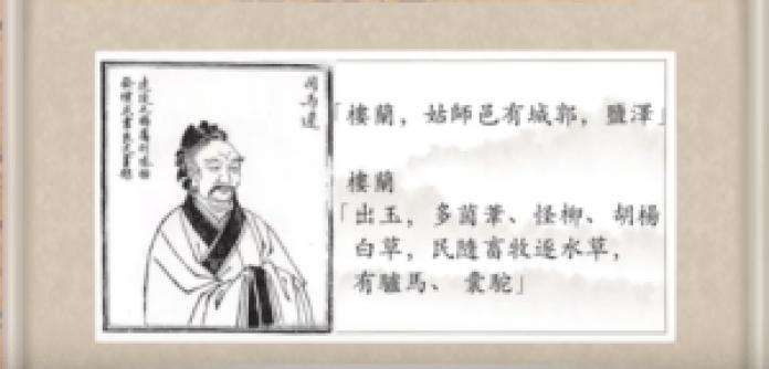 司马迁在《史记》中对楼兰有记载(视频截图)