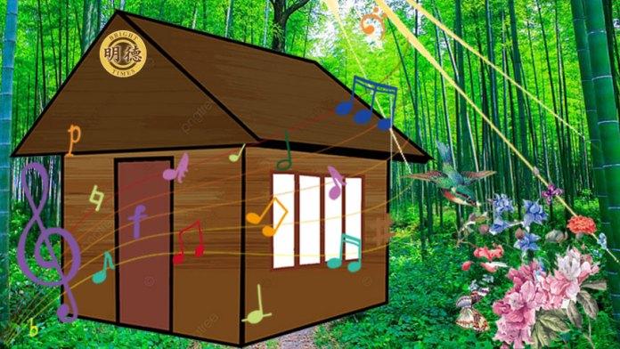 一片碧綠的竹林,鳥語花香,清新寧靜。一棟別具一格的木製房屋(明德合成)