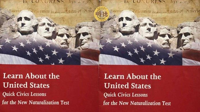 《入籍美國必讀課程》(明德合成)