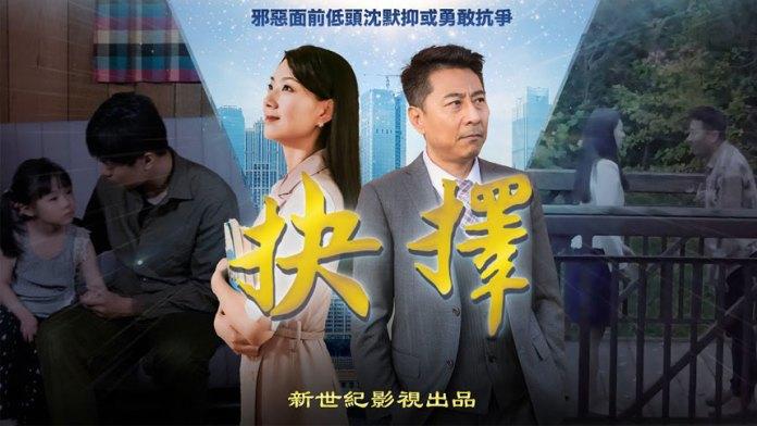 宁静影评:电影《抉择》 ——值得中国人骄傲的好电影