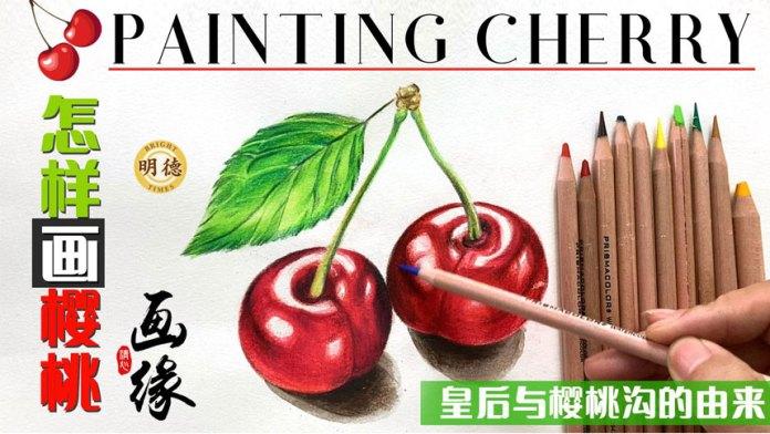 中國畫教學:如何畫櫻桃(視頻截圖)