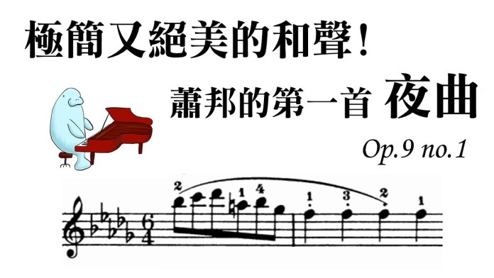 蕭邦的第一首夜曲,極簡又精妙的和聲色彩