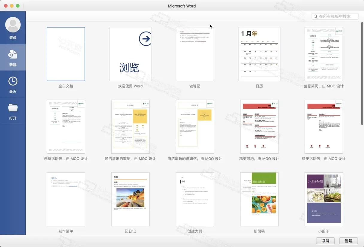 Microsoft Word 2016 Mac(word mac版)怎么破解 - 簡書