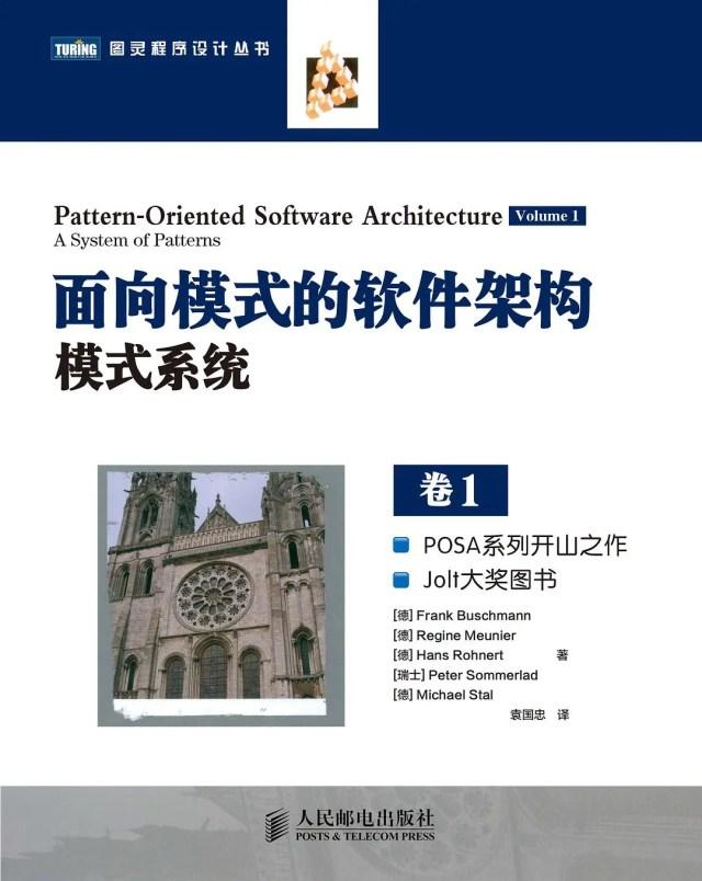《面向模式的软件架构模式系统 卷1》.pdf - 第1张  | Hello word !