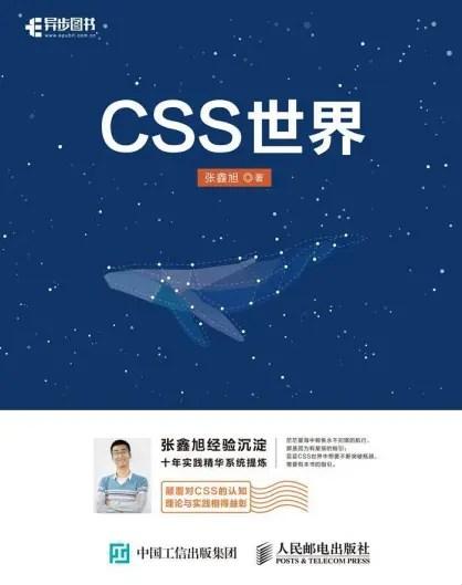 CSS世界(异步图书).epub - 第1张    Hello word !