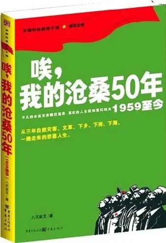 唉,我的沧桑50年(1959至今) - 八爪夜叉.epub - 第1张  | Hello word !