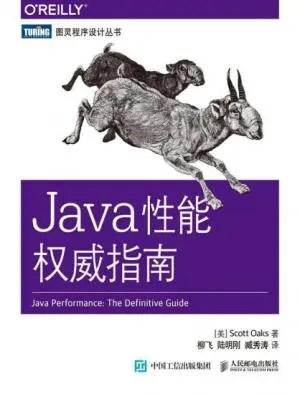 Java性能权威指南.epub - 第1张  | Hello word !