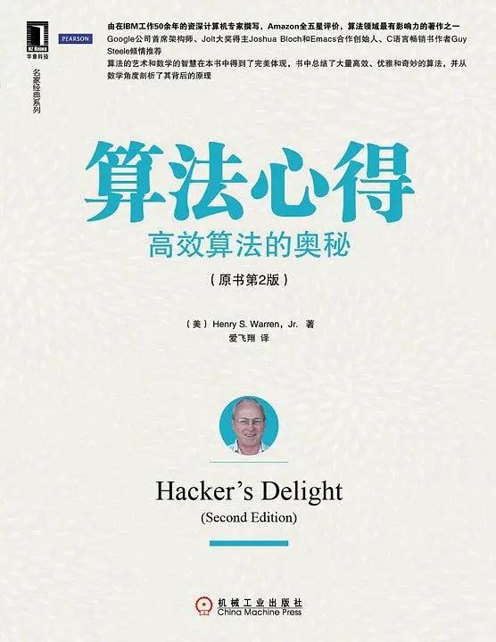 《算法心得 高效算法的奥秘 原书第2版》.pdf - 第1张    Hello word !