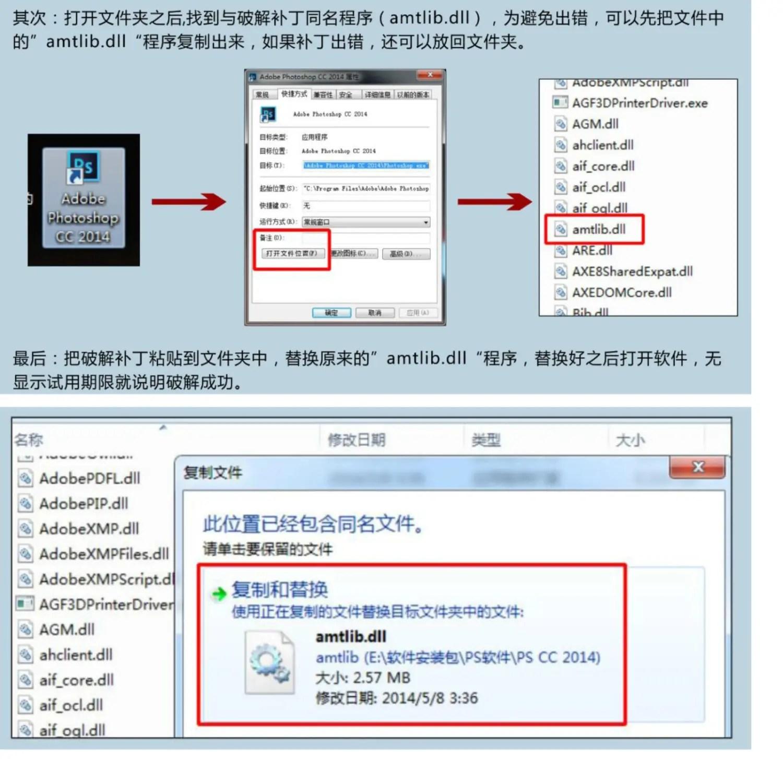 PS-AI-ID(通用)軟件安裝及破解方法 - 軟件工具 - 墨香個人博客