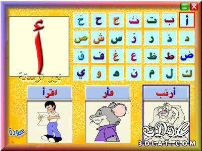 تحميل اسطوانة تحفيظ القرآن الكريم للاطفال و تعليم الحروف