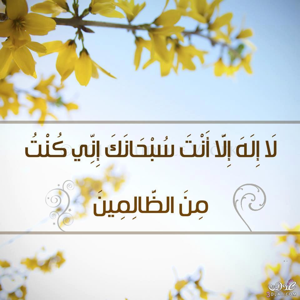 اروع ادعية دينية صور اسلامية اجمل الادعية الدينية احلي الصور