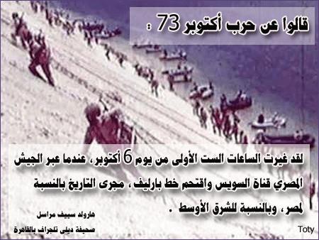 قالوا عن حرب أكتوبر 73 حرب اكتوبر بألسنة العدو اقوال عن حرب