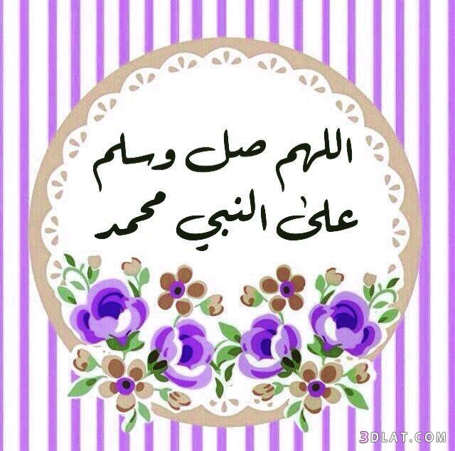 صور مصممة للصلاة على النبي صلى الله عليه وسلم صوررائعة للصلاة
