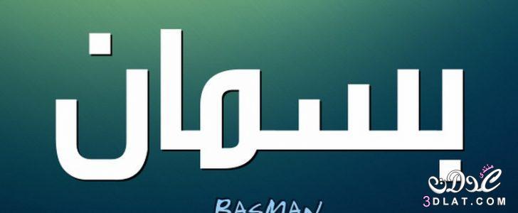 اسماء اولاد بحرف الباء باسماء اولاد بحرف الباء اسلامية