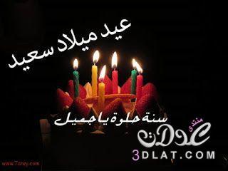 رسائل وصور مكتوب عليها عيد ميلاد سعيد 2020 تهنئة تورتات