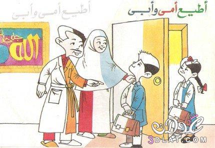 سلوكيات يجب تعليمها لاطفالنا بالصور بعض اداب التعامل يجب ان نعلمها