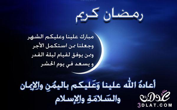 بطاقات تهنئة لشهر رمضان المبارك كل عام وانتم بخير 2020 Ana