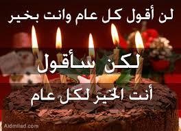 مش هقول كل عام وانتى بخير هقول كل عام وانتى الخير لكل عام كل سنه