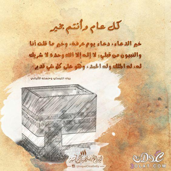 مسجات الاضحى 2018-1439 رسائل العيد الكبير 3dlat.net_20_17_edf2