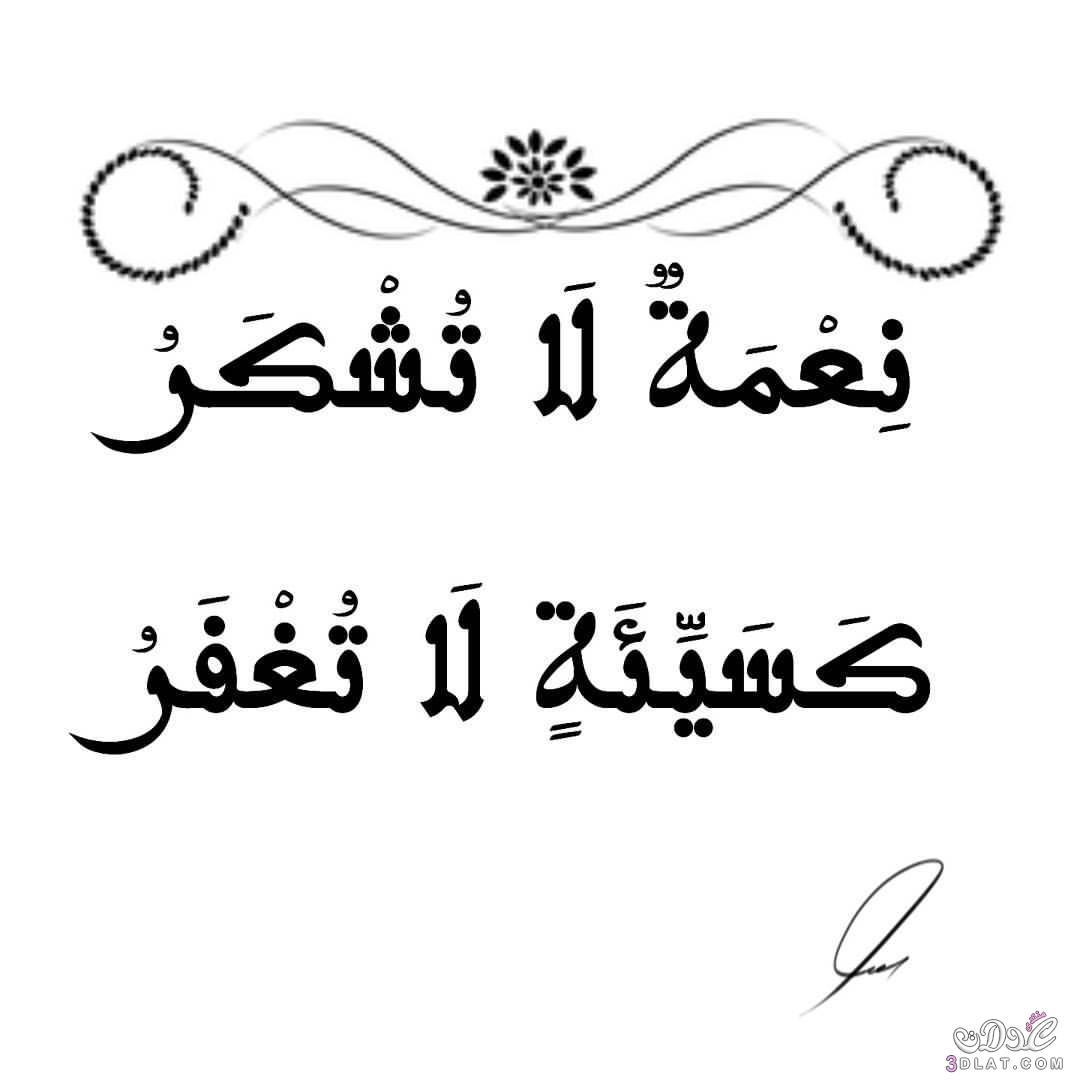 أقوال و حكم مصورة رائعة حكم و امثال و كلام من ذهب أجمل