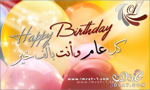 رسائل وصور مكتوب عليها ميلاد سعيد 3dlat.net_22_15_97ee