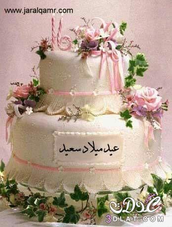 رسائل وصور مكتوب عليها ميلاد سعيد 3dlat.net_25_16_881d