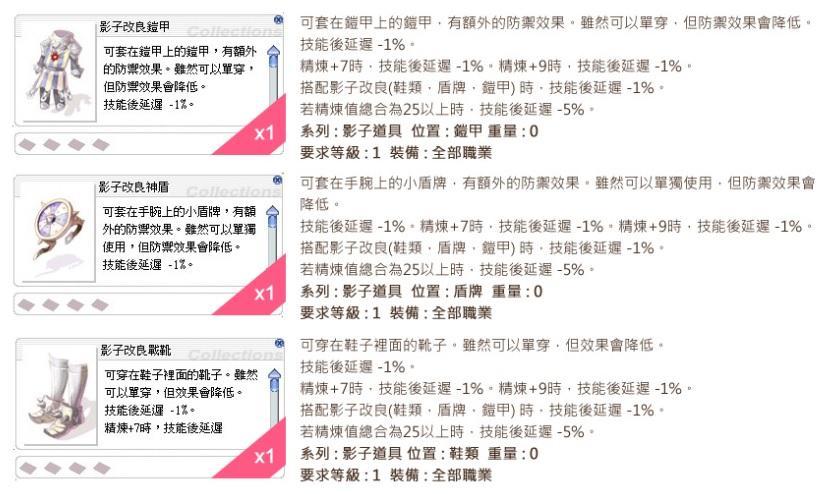 RO仙境傳說Online道具-影子改良套裝(鎧甲+神盾+戰靴)-8591寶物交易網