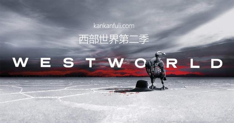 西部世界第二季第10集  手机在线看