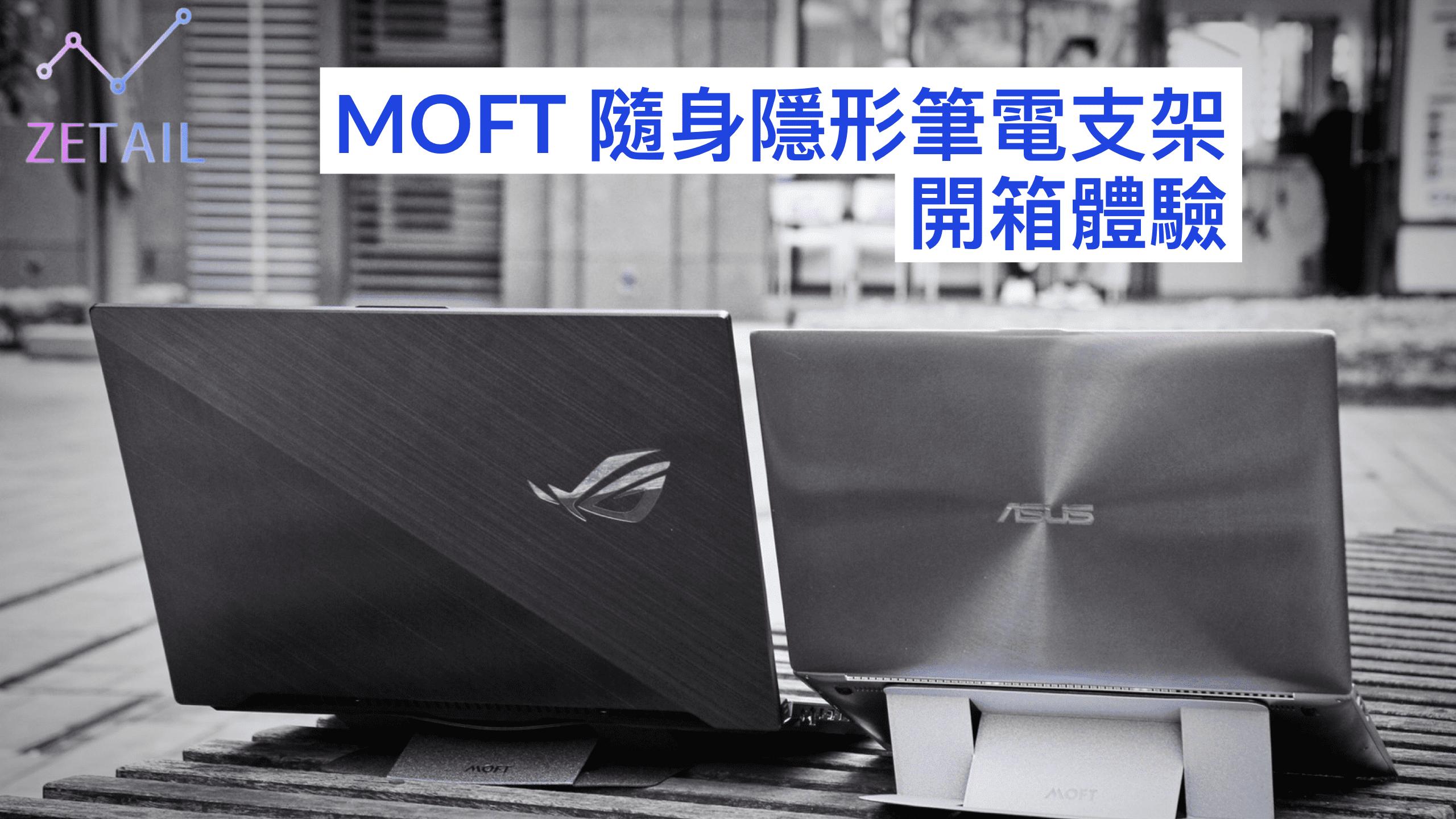 MOFT 隨身隱形筆電支架 開箱體驗:輕薄一貼,撐起你的視野