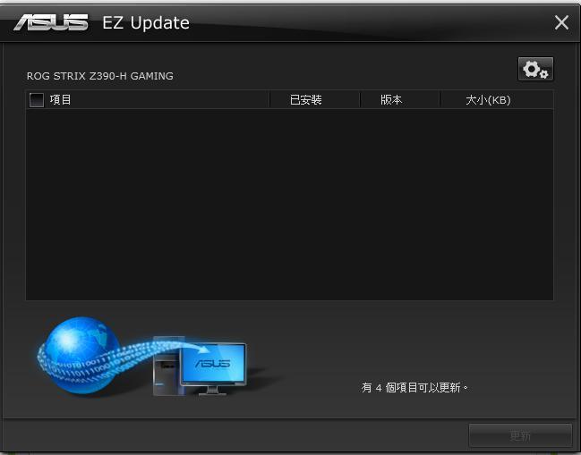 「問」Asus EZ Update - 軟體討論 - 電腦領域 HKEPC Hardware - 全港 No.1 PC討論區