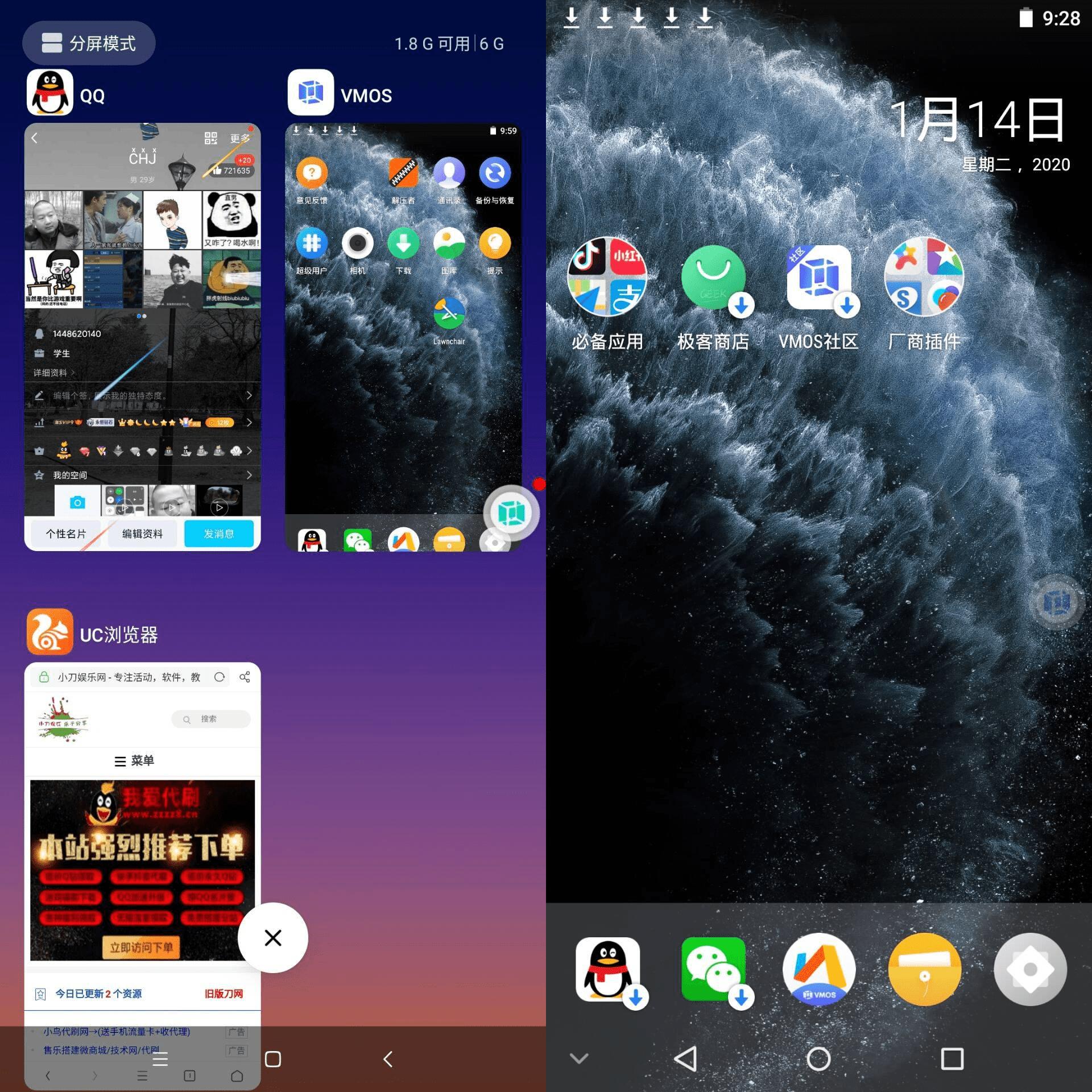 安卓手机虚拟机系统VMOS