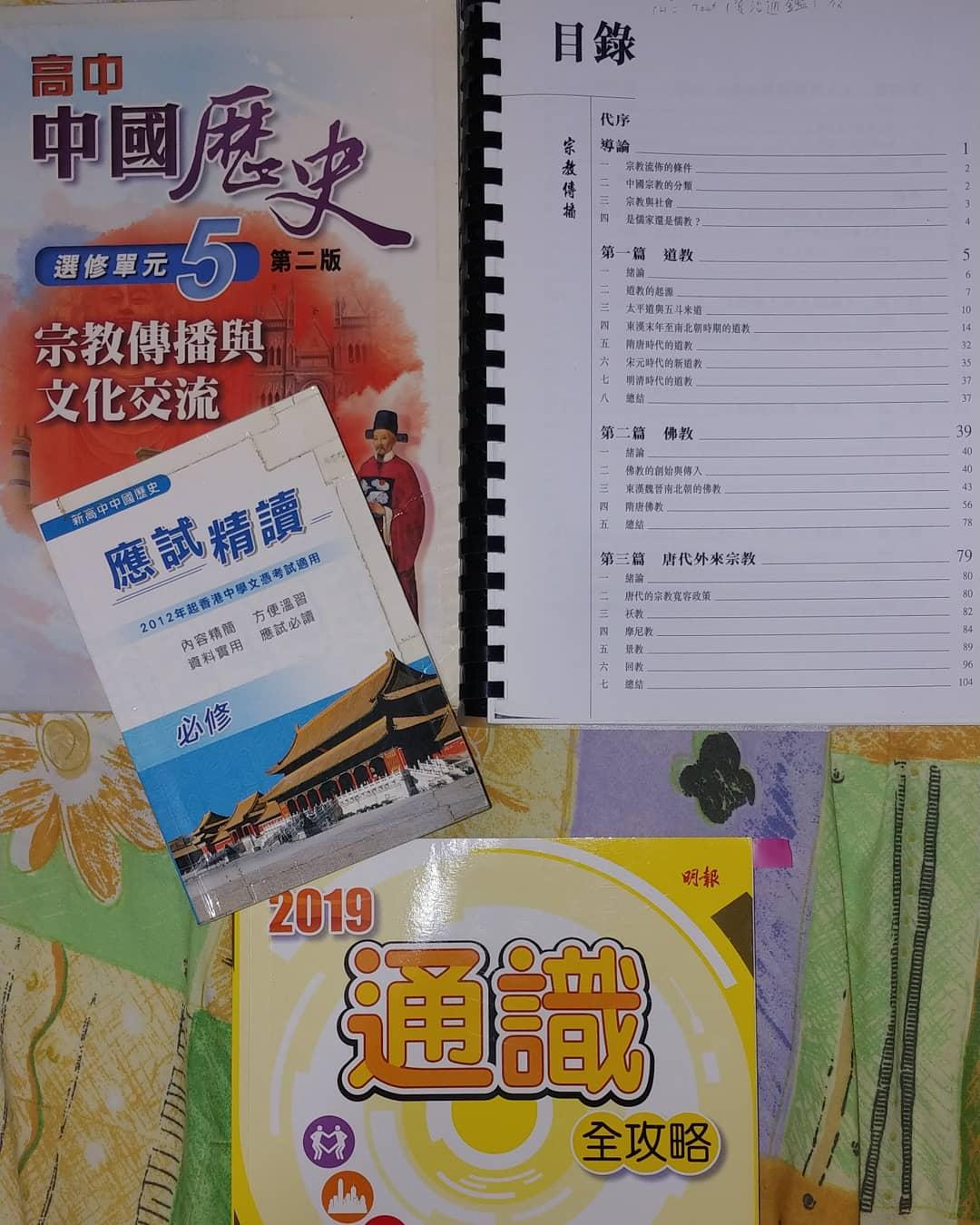 數學 通識 中史 教參練習 - 買賣交換區 - 小卒資訊論壇 lsforum.net - HKDSE & HKAL 學術資訊討論區