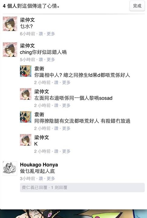 撩陰腿我真係求你唔好搞我 我精神已經崩潰 - 香港高登討論區