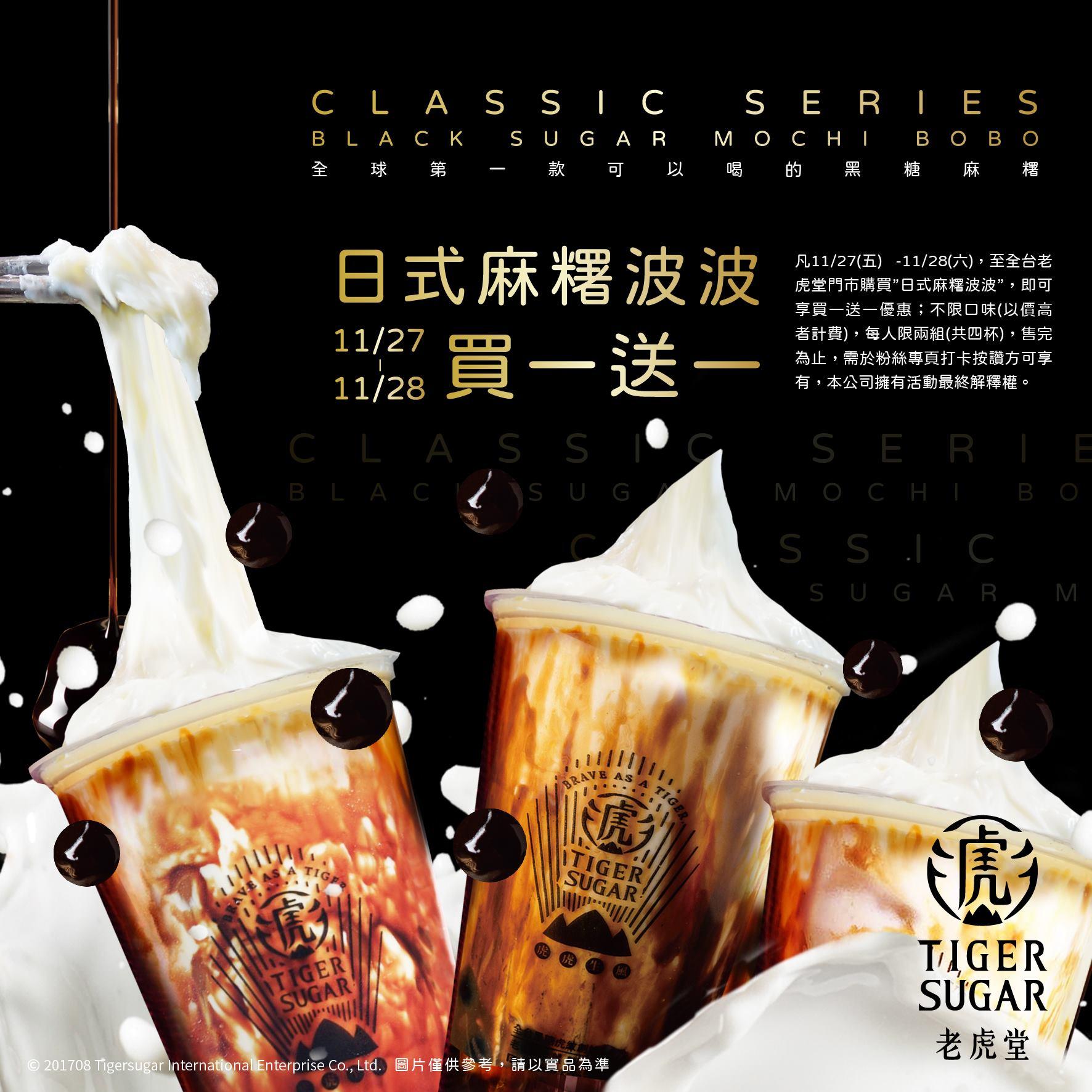 老虎堂Tigersugar》🔥11/27(五) -11/28(六) 限時2天🔥#日式麻糬波波#可以喝的麻糬