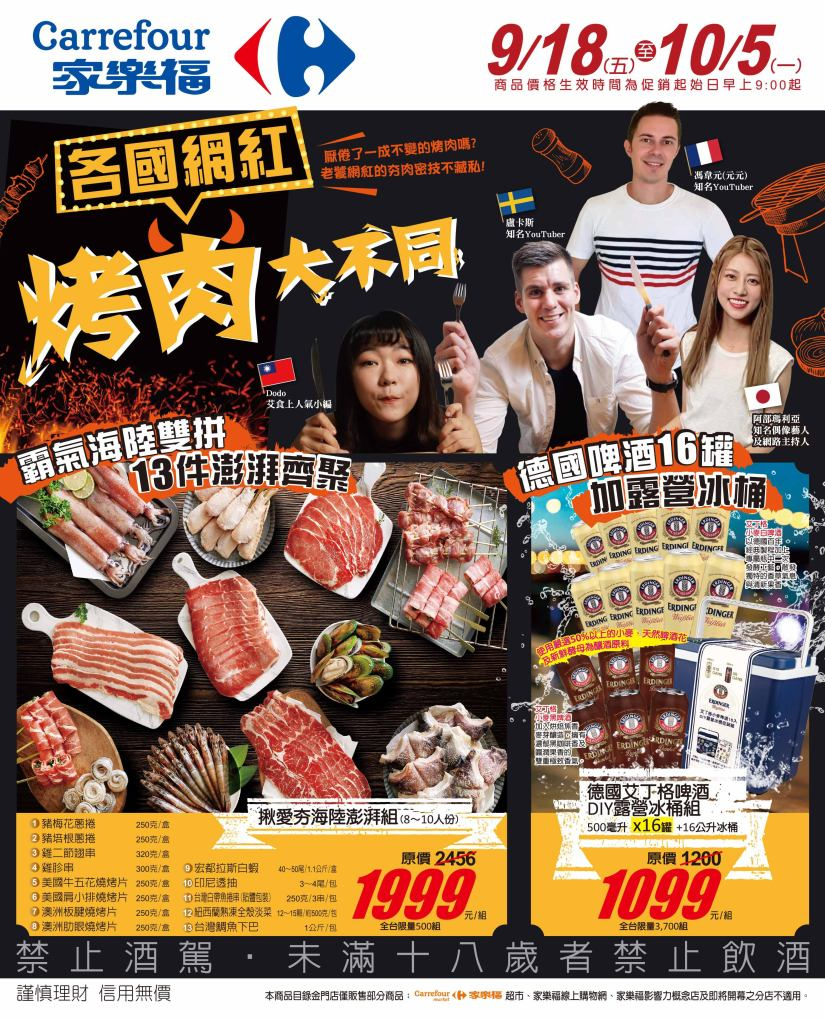 家樂福 DM、促銷目錄、優惠內容》各國網紅烤肉大不同 【2020/10/5 止】