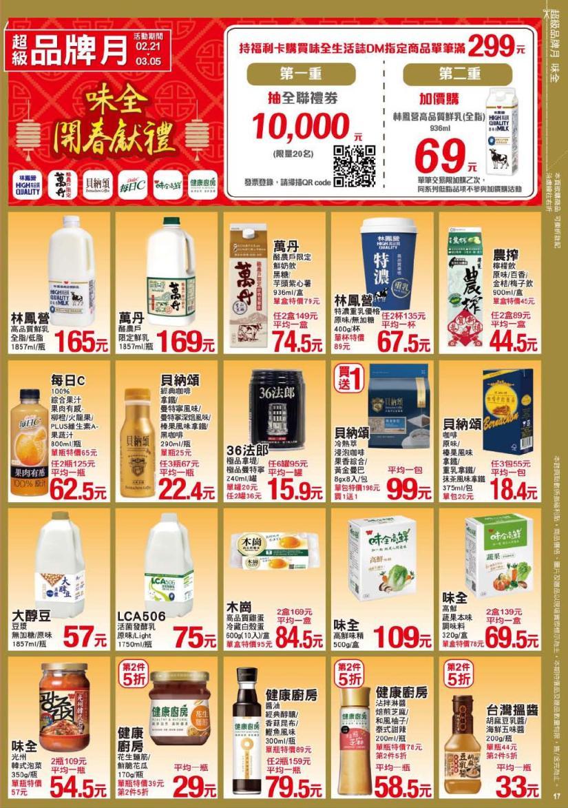 pxmart20200305_000017.jpg