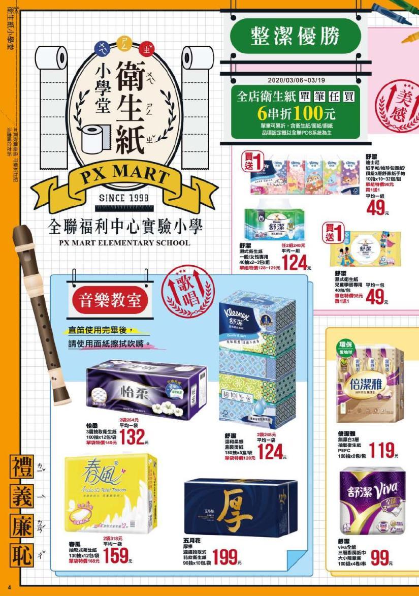 pxmart20200319_000004.jpg