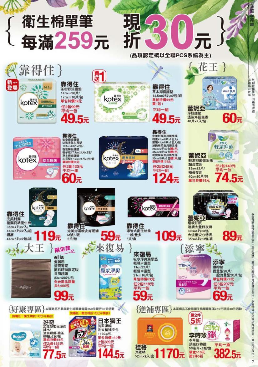 pxmart20200423_000007.jpg