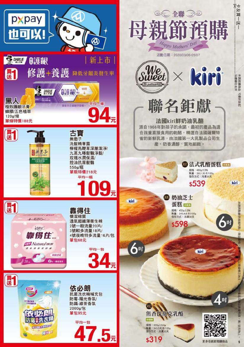 pxmart20200423_000009.jpg