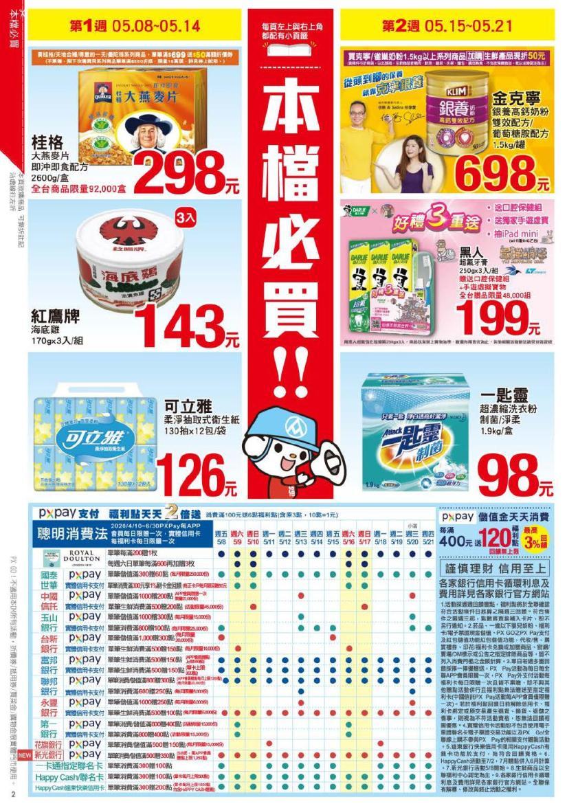 pxmart20200521_000002.jpg