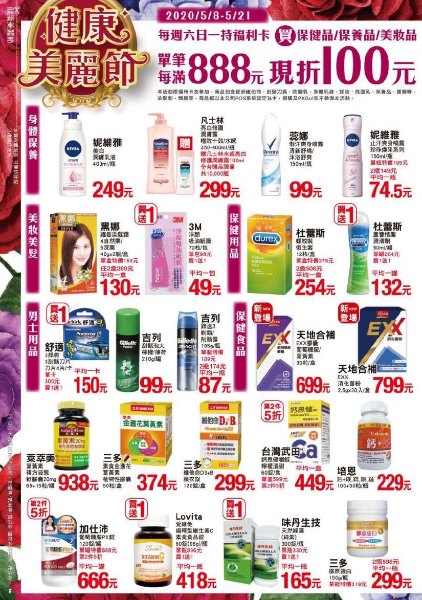 pxmart20200521_000006.jpg