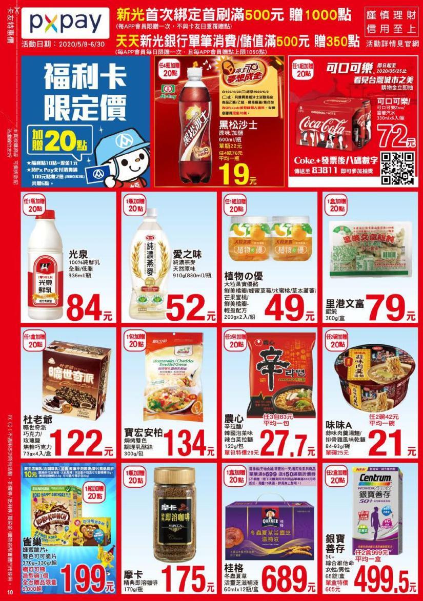 pxmart20200521_000010.jpg