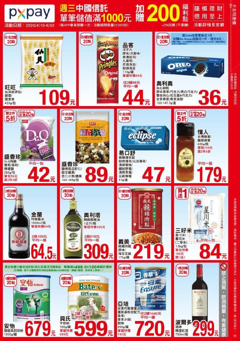 pxmart20200521_000011.jpg