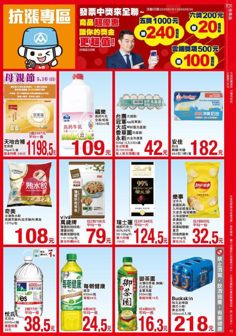 pxmart20200521_000013.jpg