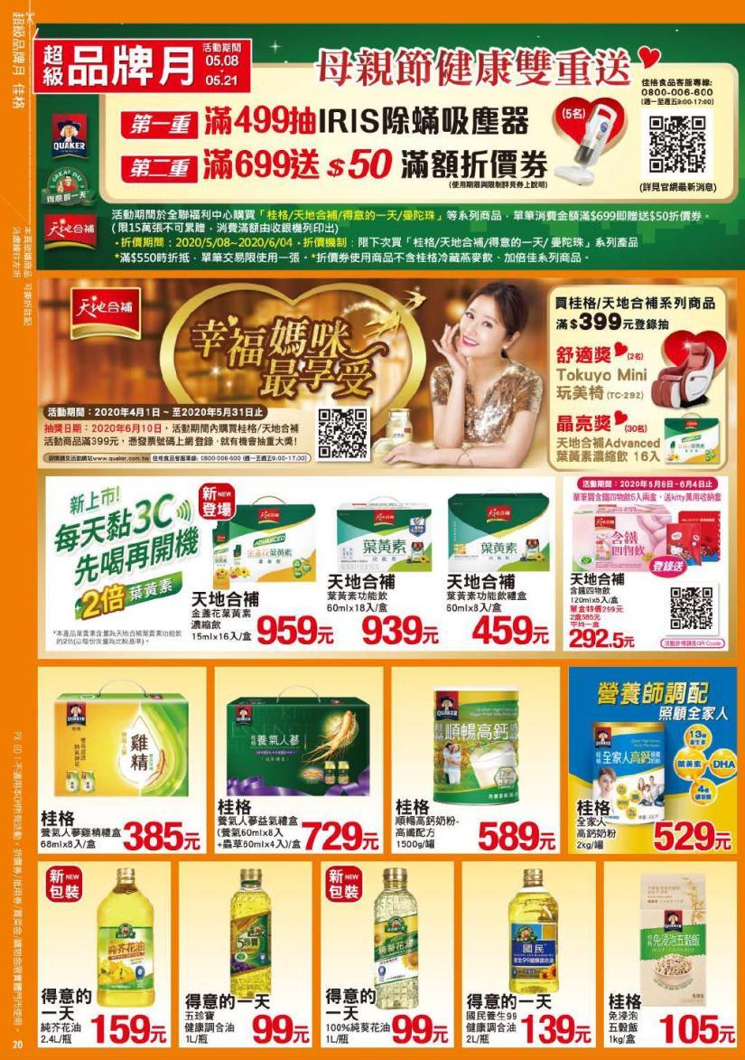 pxmart20200521_000020.jpg