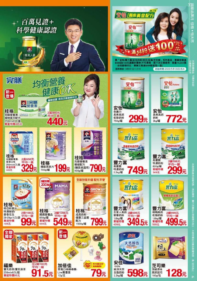 pxmart20200521_000021.jpg
