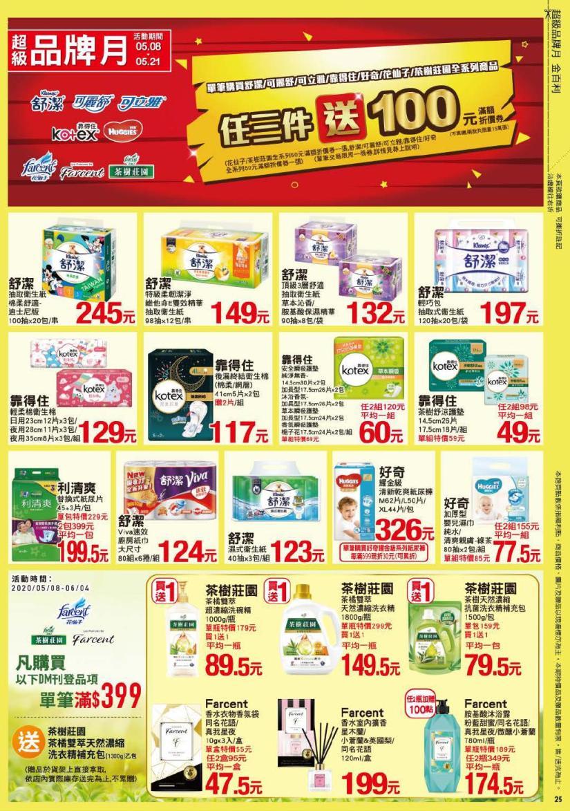 pxmart20200521_000025.jpg